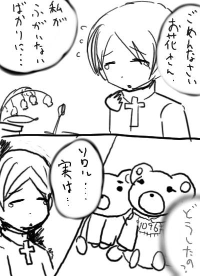 神父とぬい_01.jpeg